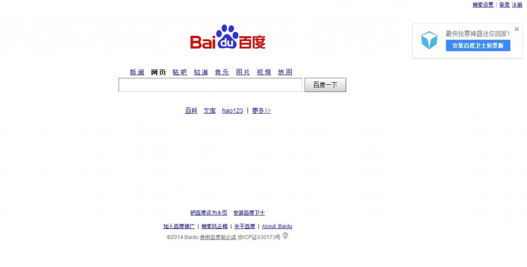 Baidu Search Engine | Official Website