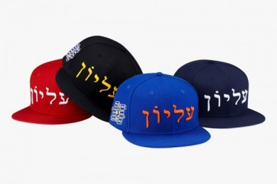 "Supreme x New Era ""Hebrew Logo"" [SoJones]"