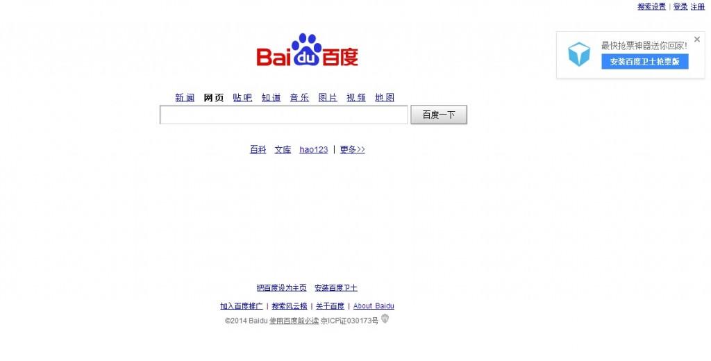 Baidu Search Engine   Official Website